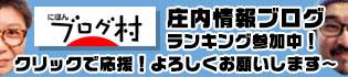 にほんブログ村 地域生活(街) 東北ブログ 庄内情報へ