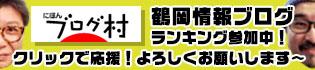 にほんブログ村 地域生活(街) 東北ブログ 鶴岡情報へ